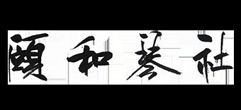 颐和琴社  | 最传统的北京古琴学习培训